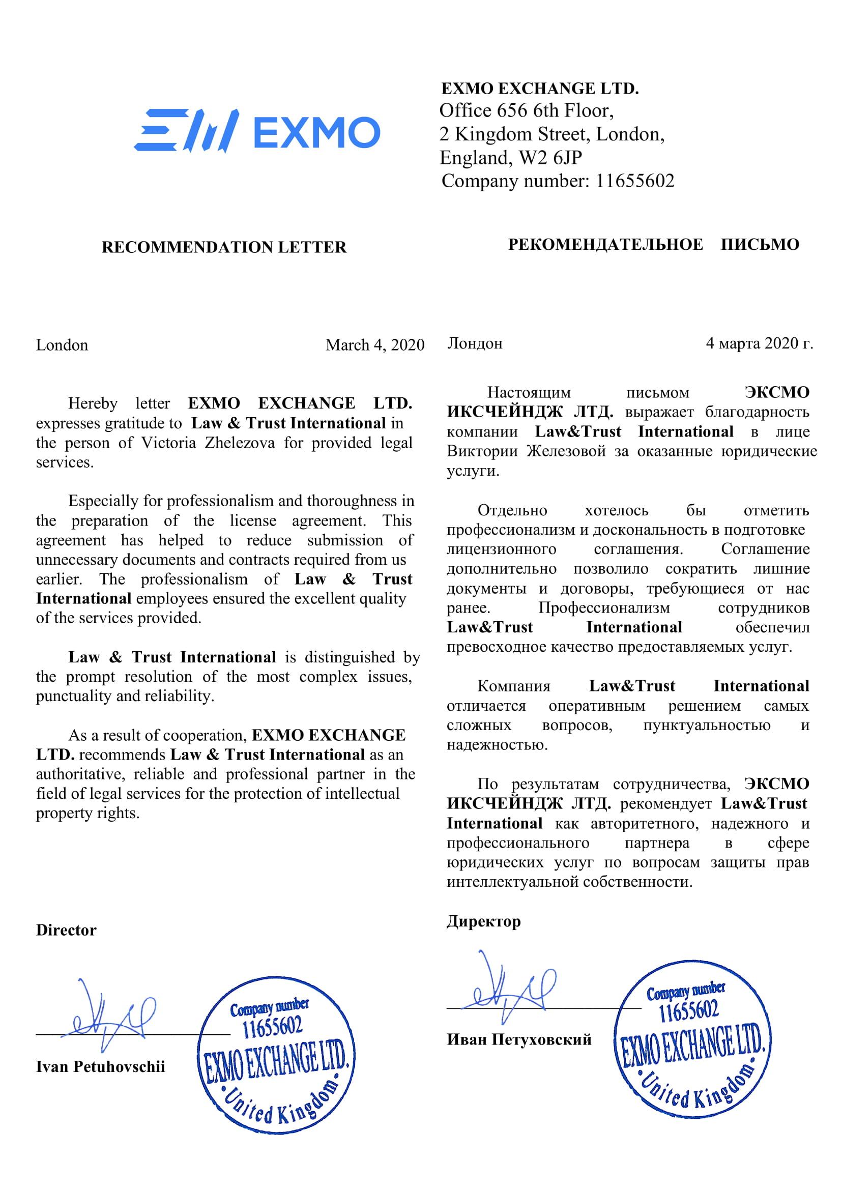 Рекомендательное письмо EXMO.