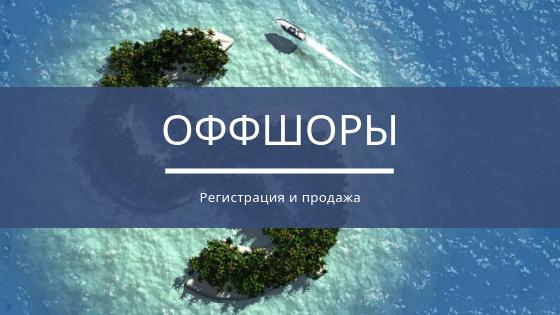 регистрация фирмы в оффшоре
