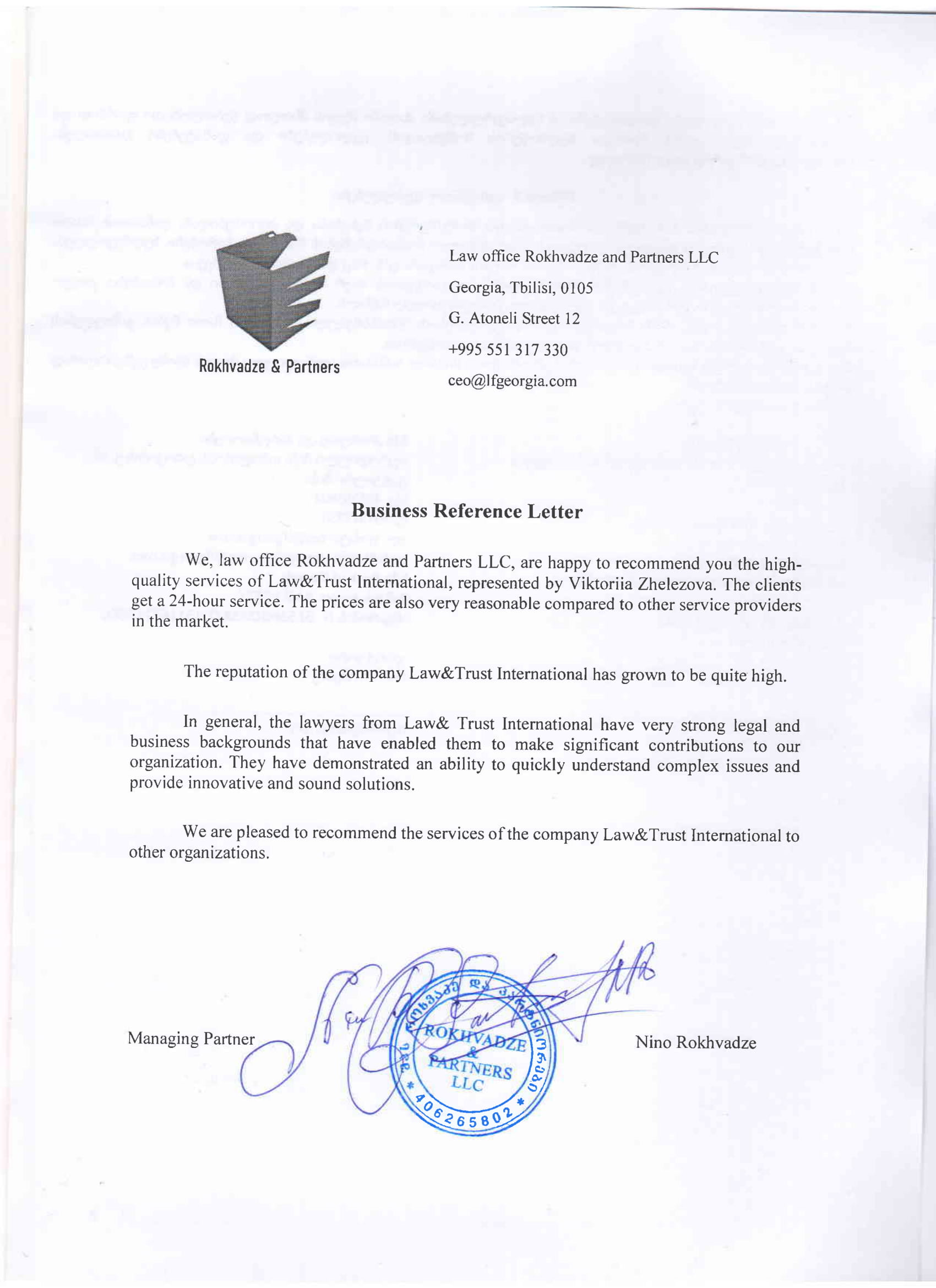 Business Reference Latter - сертификат.