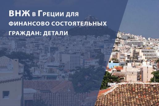 ВНЖ в Греции для финансово состоятельных граждан.