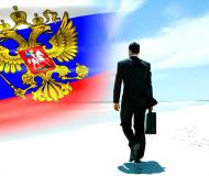 Россия откроется для офшоров?