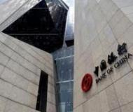 Открытие счета в Китайском банке.