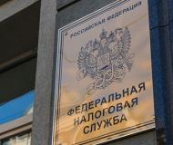 ФНС России обязала резидентов отчитываться о счетах в заграничных финансовых организациях